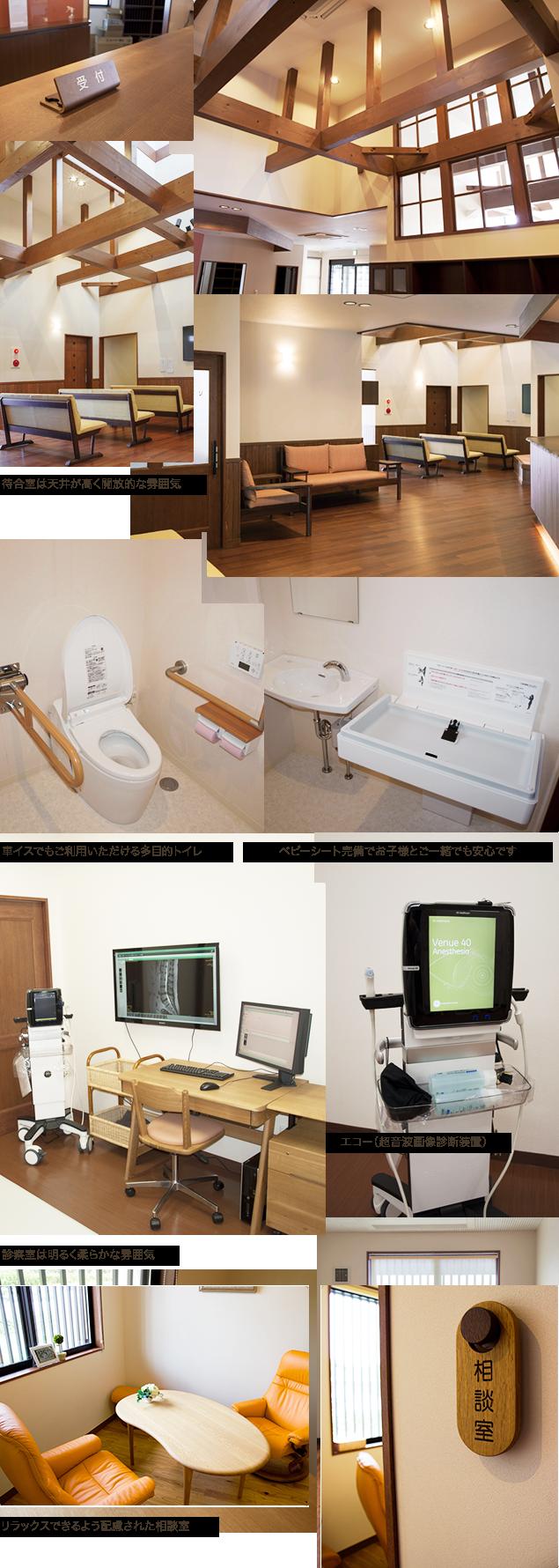 ひだ高山整形外科施設イメージ 待合室・トイレ・診察室・相談室・エコー